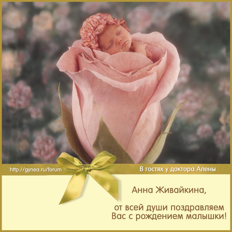 с рождением племянницы картинки