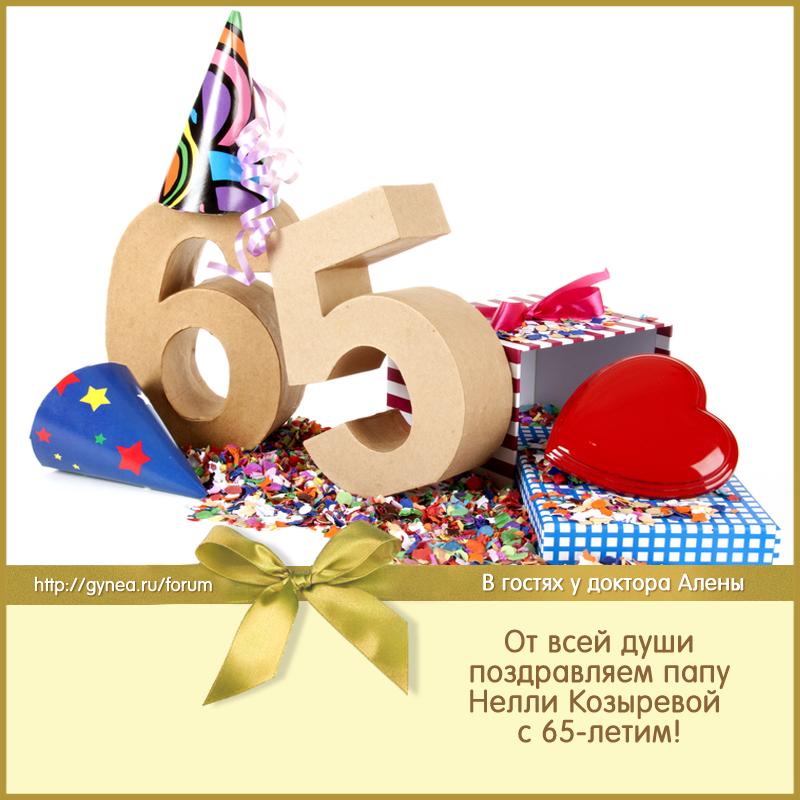 65 юбилей поздравления