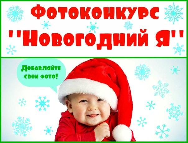 Конкурс Новогодних Костюмов