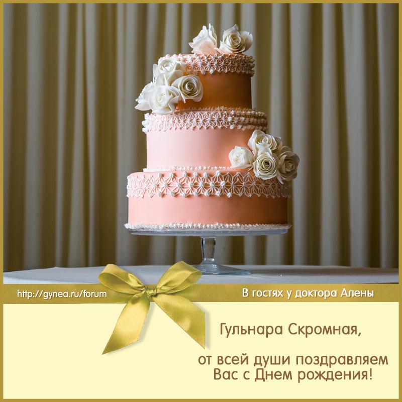 Поздравление гульнаре с днем рождения