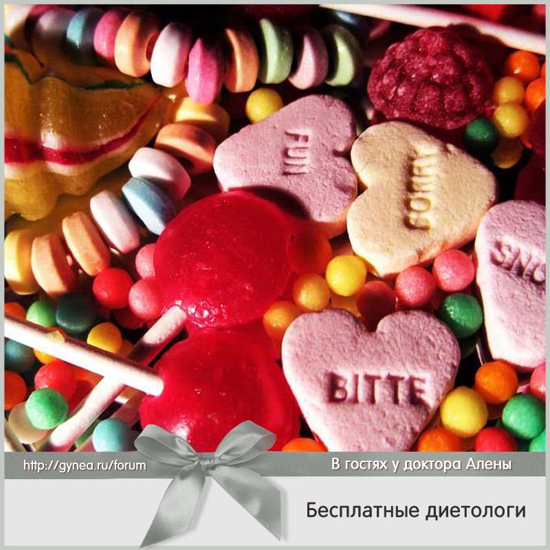диетологи москвы ковальков