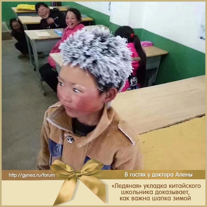 Ледяная укладка китайского школьника доказывает, как важна шапка зимой