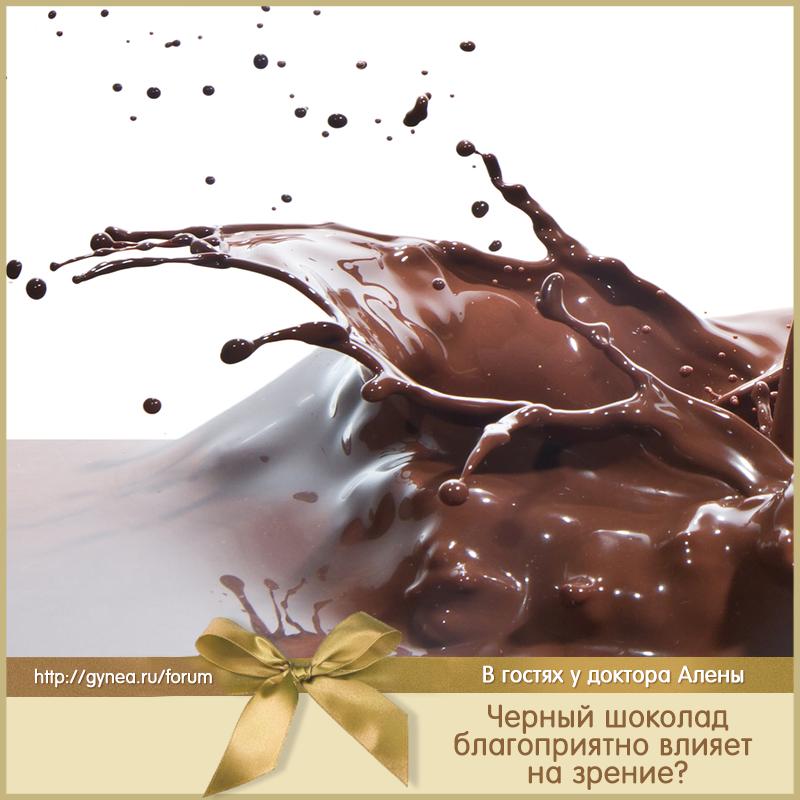 0a7ec73cb06e При регулярном употреблении черного шоколада запускается благотворный  процесс сохранения здоровья сосудов и благодаря этому уменьшается риск  возникновения ...