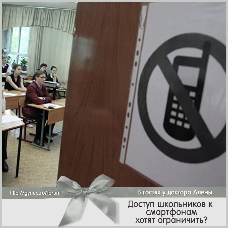 6e72c2016678 Геннадий Онищенко (Депутат Госдумы, бывший главный санитарный врач России)  считает, что необходимо ограничить доступ школьников к смартфонам.
