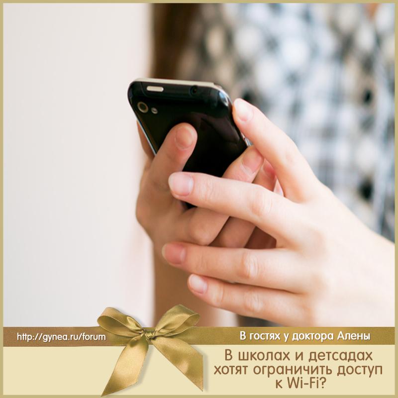 95f082311981 По мнению депутата Госдумы Ивана Сухарева, наличие беспроводного интернета  не только отвлекает от учебы детей, но и вредит их здоровью.