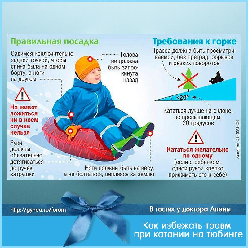 983cd75bae38 Снежная зима - это прекрасное время для активного отдыха. Катания с горок  любят не только дети, но и взрослые. Для этого развлечения существует  множество ...