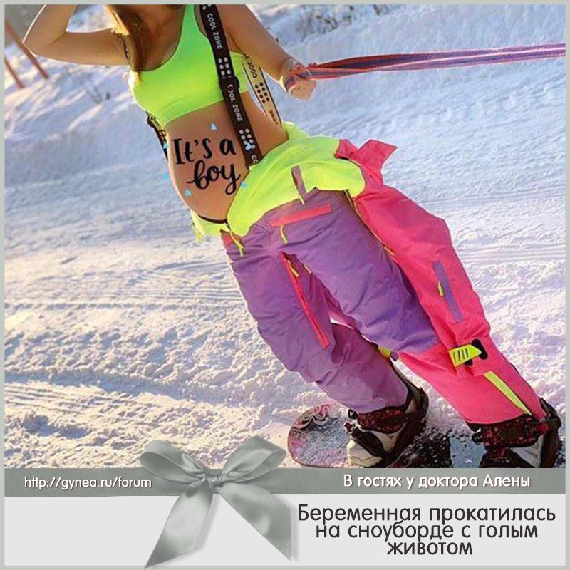1db78af271ee «Нам просто хотелось ярких эмоций» - прокомментировала катание на сноуборде  с голым животом в мороз (-10 градусов) будущая мама на 9 месяце  беременности.