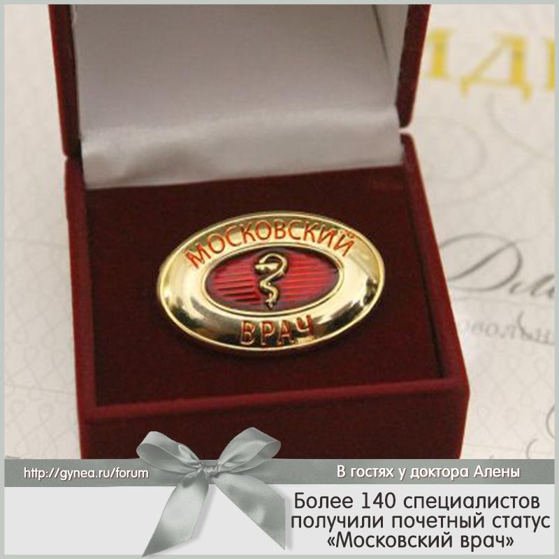 189f6a2269a2 Более 140 специалистов получили почетный статус «Московский врач ...