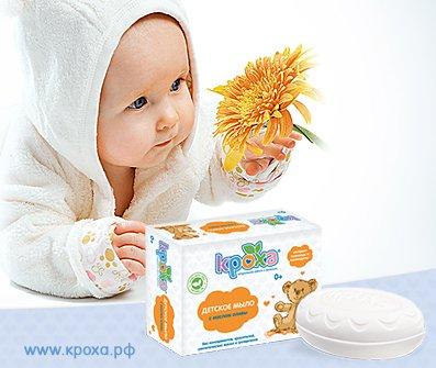детское мыло кроха новосибхимфарм