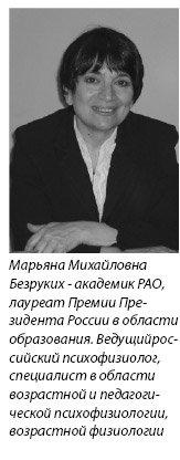 Марьяна Михайловна Безруких - академик РАО, лауреат Премии Президента России в области образования. Ведущийроссийский психофизиолог, специалист в области возрастной и педагогической психофизиологии, возрастной физиологии