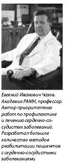 Евгений Иванович Чазов. Академик РАМН, профессор. Автор приоритетных работ по профилактике и лечению сердечно-сосудистых заболеваний. Разработал большое количество методов реабилитации пациентов с сердечно-сосудистыми заболеваниями