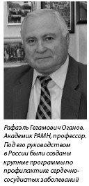 Рафаэль Гегамович Оганов. Академик РАМН, профессор. Под его руководством в России были созданы крупные программы по профилактике сердечно-сосудистых заболеваний