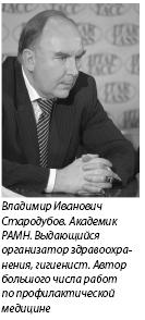 Владимир Иванович Стародубов.