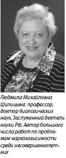 Людмила Михайловна Шипицына профессор, доктор биологических наук,