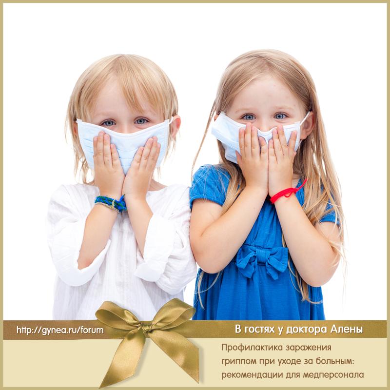 Профилактика заражения гриппом при уходе за больным: рекомендации для медперсонала