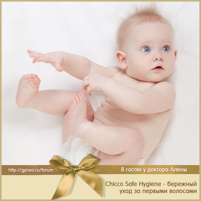 Chicco Safe Hygiene - бережный уход за первыми волосами
