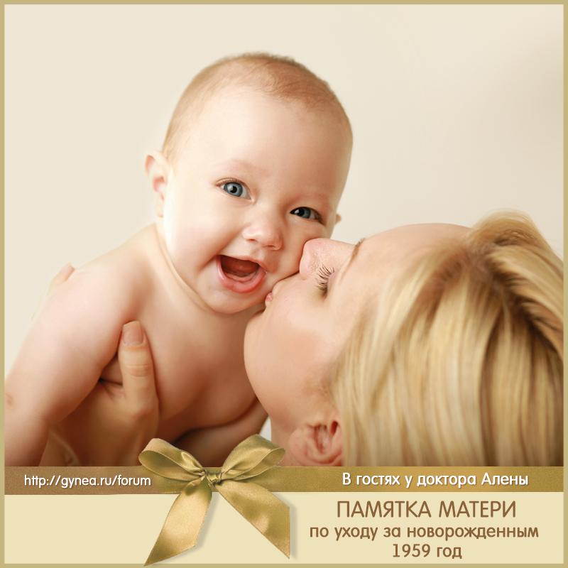 ПАМЯТКА МАТЕРИ по уходу за новорожденным 1959 год