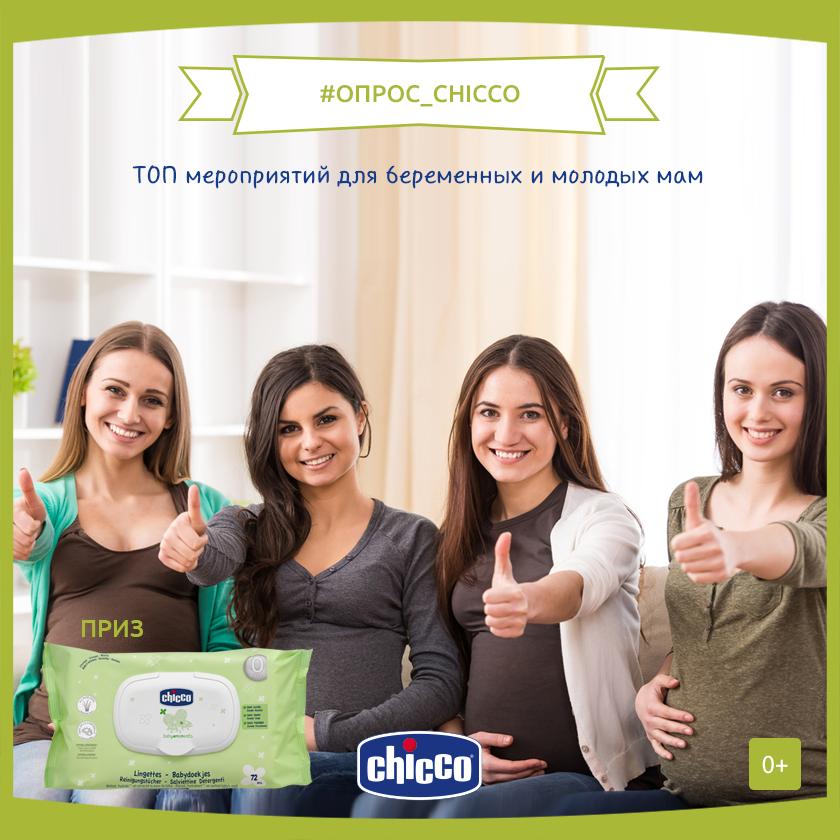 #ТОП_CHICCO мероприятий для беременных и молодых мам