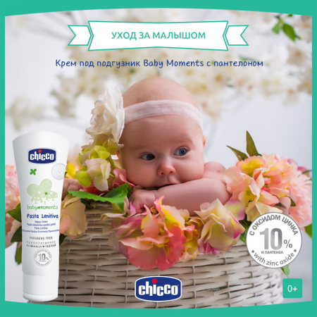 Крем под подгузник CHICCO Baby Moments – доказанная гипоаллергенность
