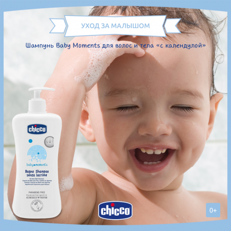 Шампунь с календулой CHICCO Baby Moments
