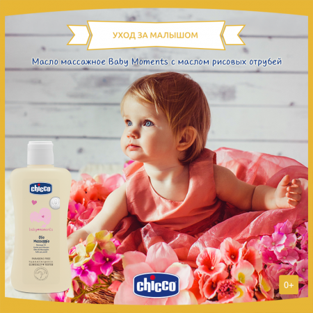 Массажное масло Chicco Baby Moments