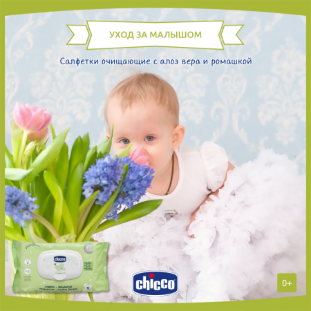 Очищающие влажные салфетки Chicco Baby Moments: клиническое подтверждение безопасности