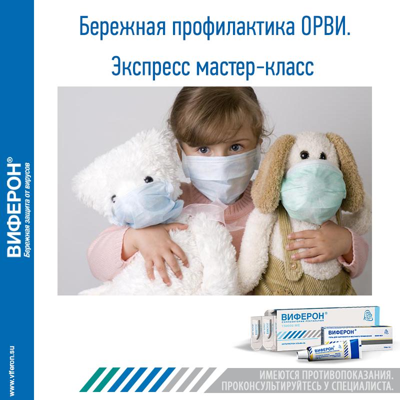 бережная профилактика орви и гриппа