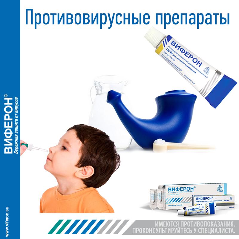 как выбрать противовирусный препарат при ОРВИ