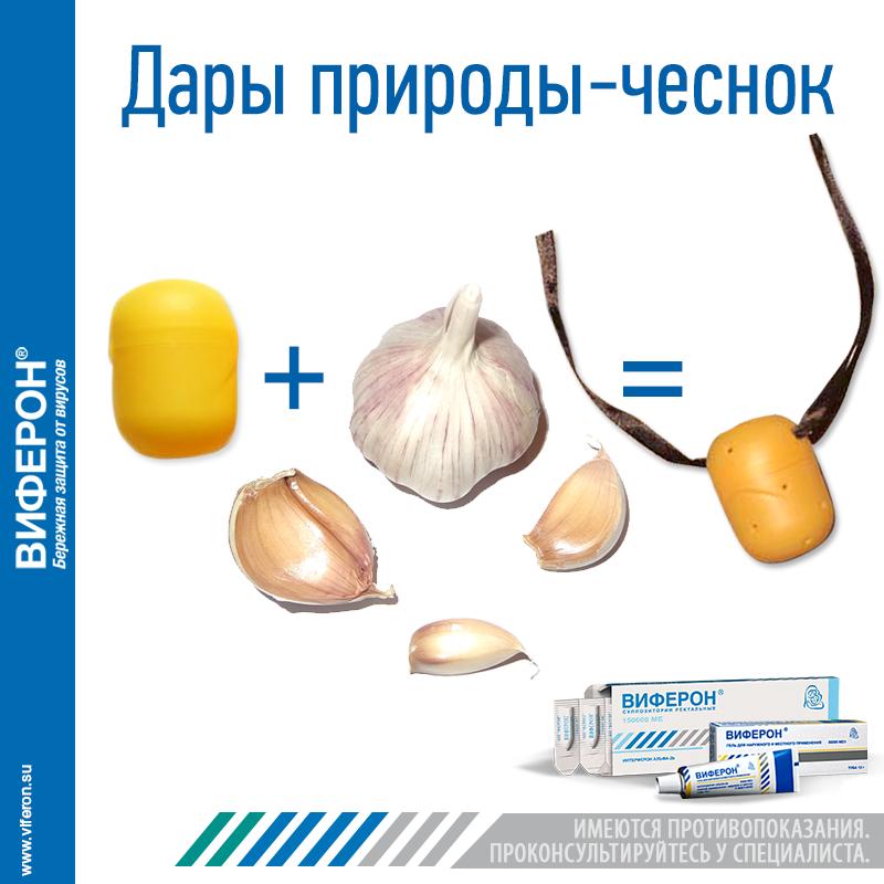 народные способы профилактики против орви