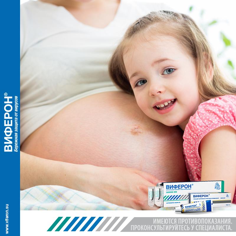 почему простуда опасна беременным